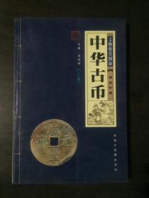 中华古币(上)