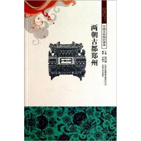 中国文化知识读本:两朝古都郑州