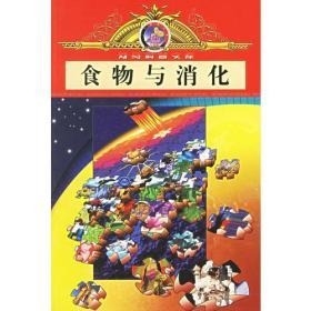 河马科普文库(全18册)