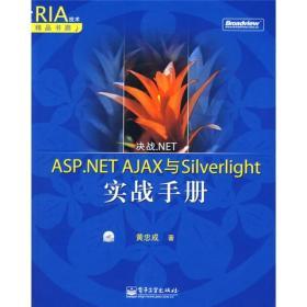 正版ue-9787121064272-决战.NET——ASP.NET AJAX与Silverlight实战手册(含光