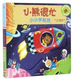 小熊很忙系列(第1辑):小小宇航员