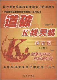 中国证券职业操盘培训教程系列丛书:道破K线天机(下册)(彩图版)