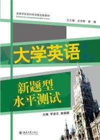 大學英語新題型水平測試(第二版)(上冊)