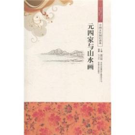 中国文化知识读本--元四家与山水画