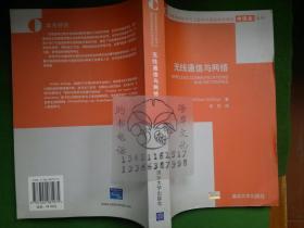 无线通信与网络/中译本++