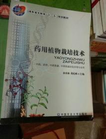 """高职高专教育""""十一五""""规划教材:药用植物栽培技术"""