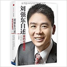 刘强东自述:我的经营模式