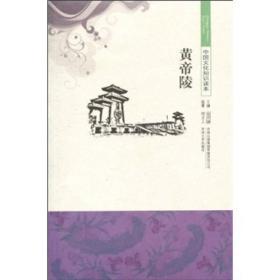 中国文化知识读本:黄帝陵