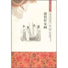 中国文化知识读本——唐代仕女画(单色)