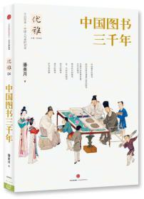 优雅04:中国图书三千年