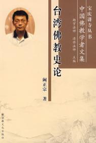 台湾佛教史论