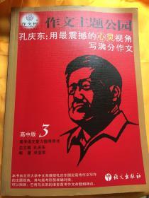 作文主题公园(高中版3)孔庆东 用最震撼的心灵视角写满分作文
