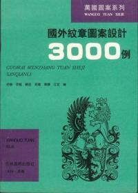 国外纹章图案设计3000例