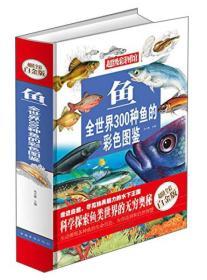 鱼:全世界300种鱼的彩色图鉴—超值全彩白金版