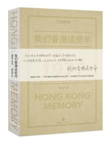我们香港这些年:HONG KONG Memory SINCE 1977