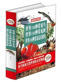 世界100种常见鸟 世界100种常见树 世界100种常见昆虫和鱼(超值全彩白金版)