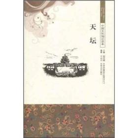 中国文化知识读本--天坛