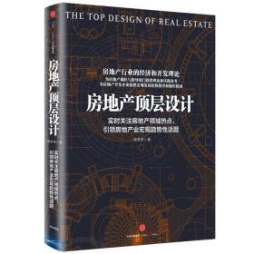 房地产顶层设计