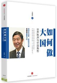 正版塑封 如何做大国:世界秩序与中国角色