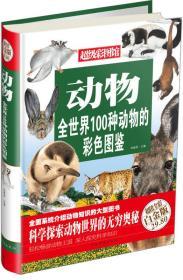 超级彩图馆:动物(超值全彩白金版)