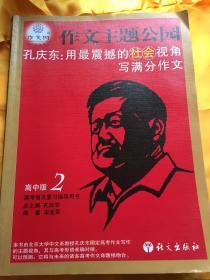 作文主题公园(高中版2)孔庆东 用最震撼的社会视角写满分作文