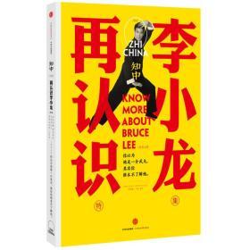 知中·再认识李小龙:你以为他是一介武夫,其实你根本不了解他