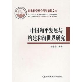 中国和平发展与构建和谐世界研究