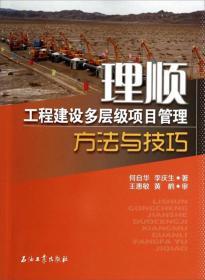 理顺:工程建设多层级项目管理方法与技巧