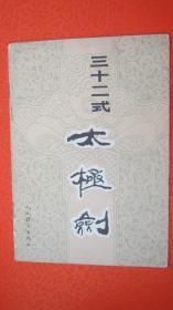 【10-3  三十二式太极剑