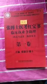 张博士医考红宝书临床执业含助理第一卷