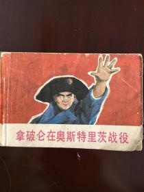 电影连环画《拿破仑在奥斯特里茨战役》.中国电影出版社