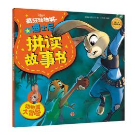 迪士尼动画电影疯狂动物城系列 拼读故事书:动物城大冒险