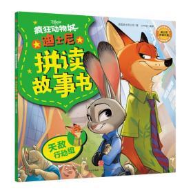 迪士尼动画电影疯狂动物城系列 拼读故事书:天敌行动组