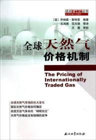 读点石油财经丛书:全球天然气价格机制
