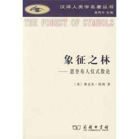 汉译人类学名著丛书:象征之林——恩登布人仪式散论