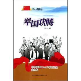 共和国故事 举国欢腾 北京获得二00八年奥运会主办权