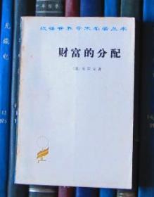 汉译世界学术名著丛书:财富的分配