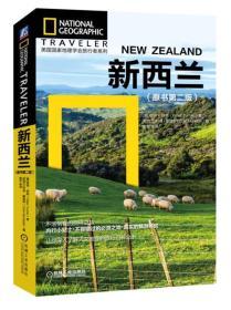 正版】新西兰