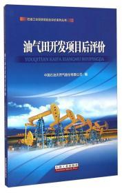 油气田开发项目后评价 专著 中国石油天然气股份有限公司编 you qi tian kai fa