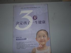 3岁决定孩子一生的健康】13