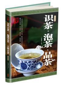 识茶.泡茶.品茶-彩图版