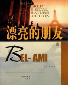 纸生态书系·外国文学典藏:漂亮的朋友