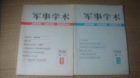 军事学术.1981年增刊【1、3】两本合售