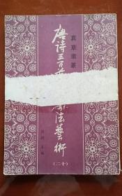 唐诗三百四体书法艺术20
