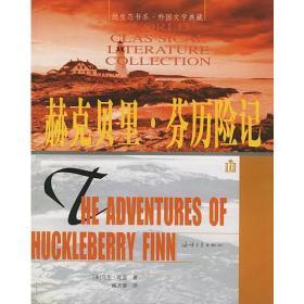 赫克贝里·芬历险记——纸生态书系·外国文学典藏