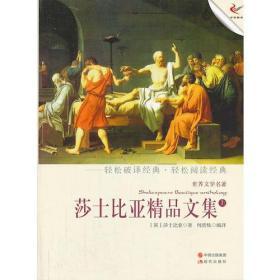 轻经典  轻阅读——莎士比亚精品文集(上)