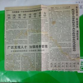 1986年报纸纪念百灵庙暴动五十周年座谈会上的讲话