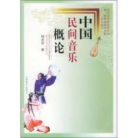 二手中国民间音乐概论 周青青  人民音乐出版社 9787103026991