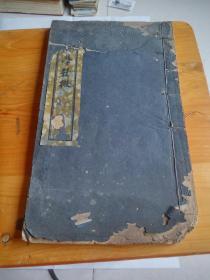 民国19年版 线装本《脉学发微》1到4卷有赵志强持印