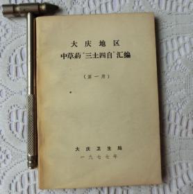 """大庆地区中草药""""三土四自""""汇编 第一册"""